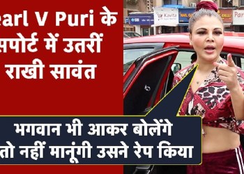 Bigg Boss fame Rakhi Sawant supported Pearl V Puri, said