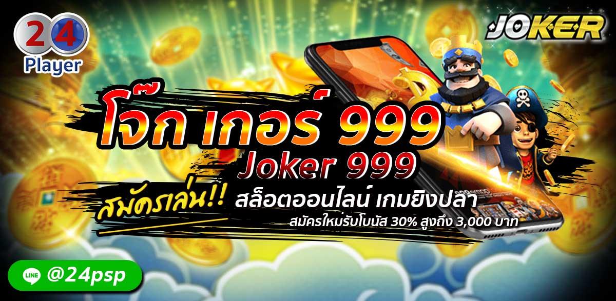 ปก-24psp-โจ๊ก-เกอร์-999