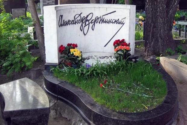 Могила Александра Вертинского