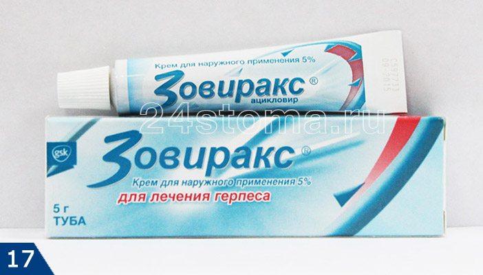کرم Zovirax (Acyclovir)