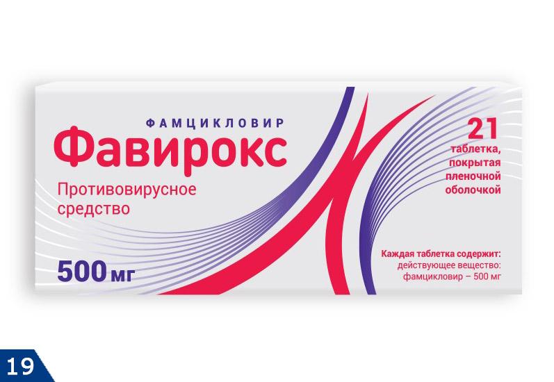 faviciclovir (favoques)