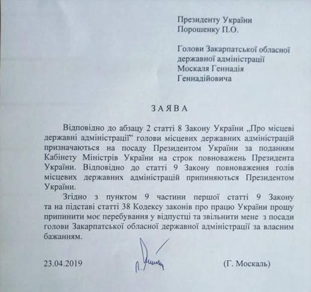 Геннадій Москаль Закарпаття ОДА звільнення заява фото