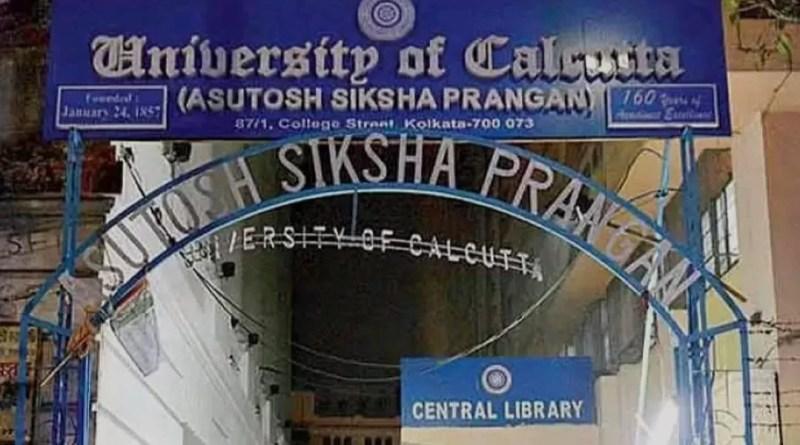 কলকাতা বিশ্ববিদ্যালয় করোনা টিকাকরণ