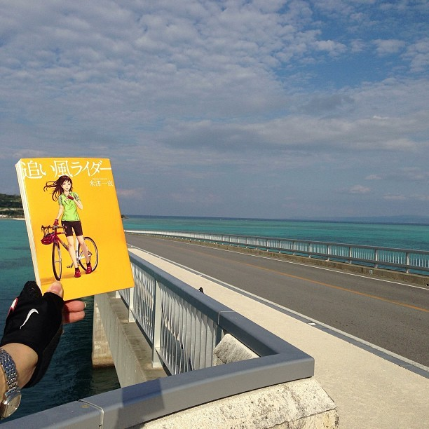 親バカならぬ著者バカで、今日はこんな写真を撮ってきました。 (at 古宇利大橋 (Kouri-Ohashi Bri.))