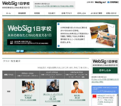 WebSig 1日学校