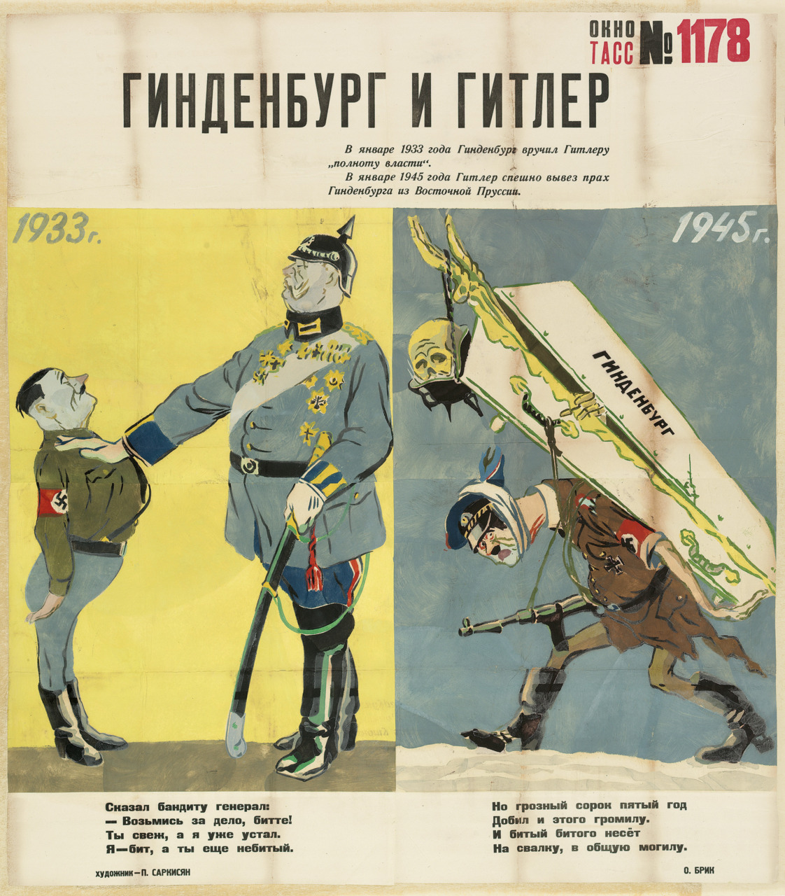 Petr Ashotovich SarkisianRussian, 1922-1970Hindenburg and Hitler, February 28, 1945Gift of the USSR Society for Cultural Relations with Foreign Countries
