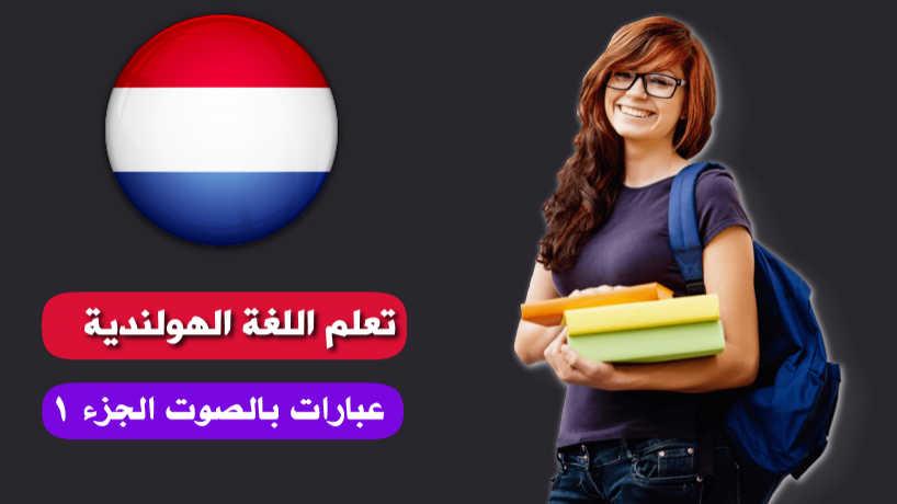 تعلم اللغة الهولندية
