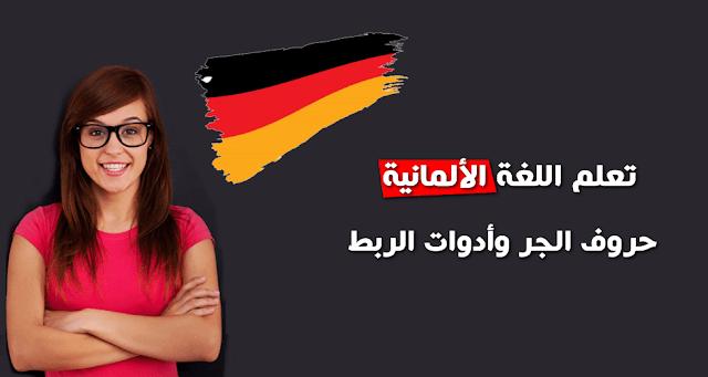 تعلم اللغة الألمانية بالصوت ادوات الربط وحروف الجر