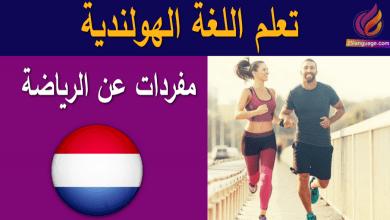 الرياضات في اللغة الهولندية