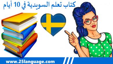 كتاب لتعلم اللغة السويدية في 10 أيام