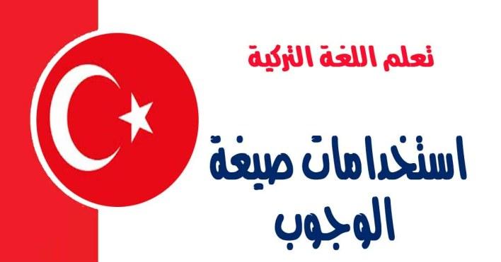 استخدامات صيغة الوجوب في اللغة التركية - الجزء الثاني