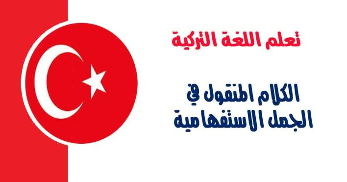 الكلام المنقول في الجمل الاستفهامية في اللغة التركية