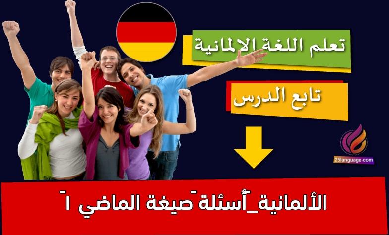 الألمانية_أسئلة –صيغة الماضي 1