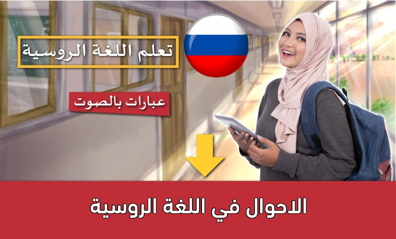 الاحوال في اللغة الروسية