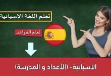 الاسبانية- (الأعداد و المدرسة)