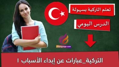 التركية_عبارات عن إبداء الأسباب 1