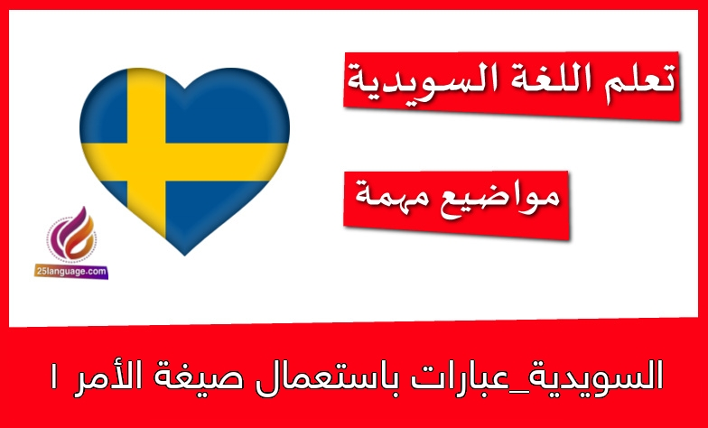 السويدية_عبارات باستعمال صيغة الأمر 1