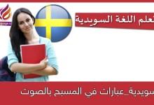 السويدية_عبارات في المسبح بالصوت
