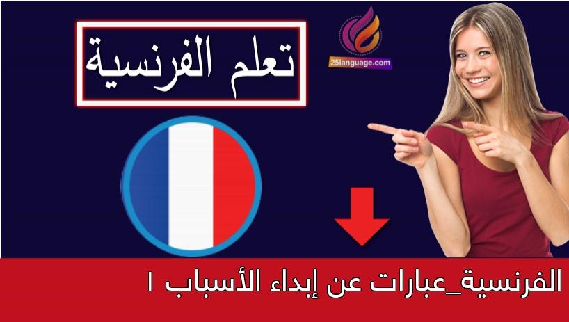 الفرنسية_عبارات عن إبداء الأسباب 1
