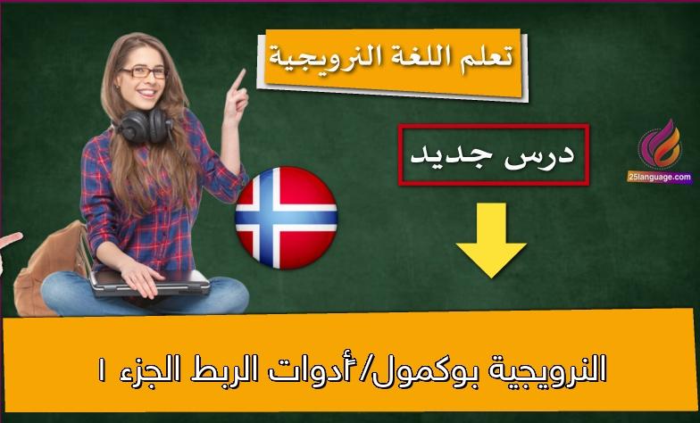 النرويجية بوكمول/ أدوات الربط الجزء 1