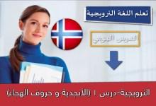 النرويجية-درس 1 (الأبجدية و حروف الهجاء)