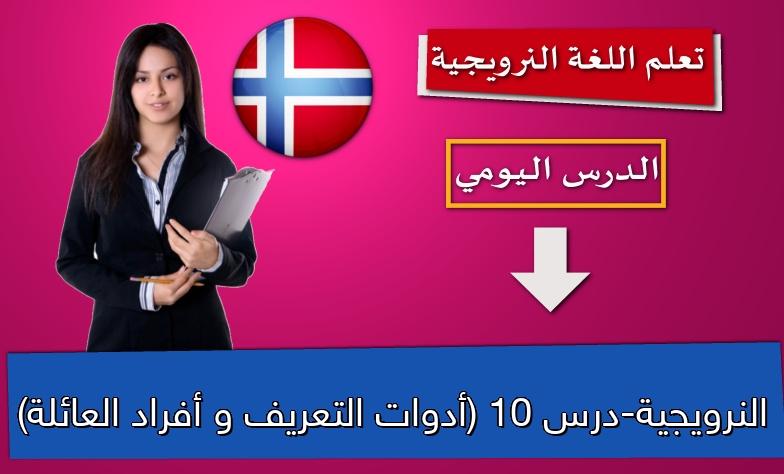 النرويجية-درس 10 (أدوات التعريف و أفراد العائلة)