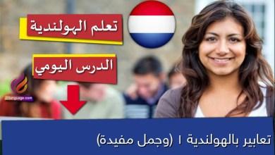 تعابير بالهولندية 1 (وجمل مفيدة)