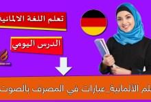 تعلم الألمانية_عبارات في المصرف بالصوت