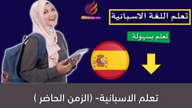 تعلم الاسبانية- (الزمن الحاضر )