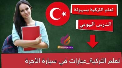 تعلم التركية_عبارات في سيارة الأجرة
