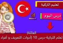 تعلم التركية-درس 10 (أدوات التعريف و أفراد العائلة)