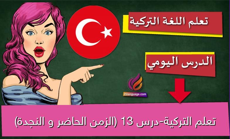 تعلم التركية-درس 13 (الزمن الحاضر و النجدة)