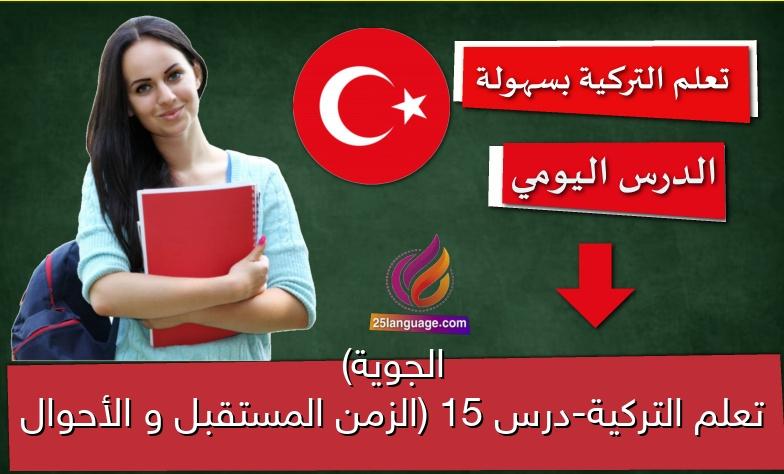 تعلم التركية-درس 15 (الزمن المستقبل و الأحوال الجوية)