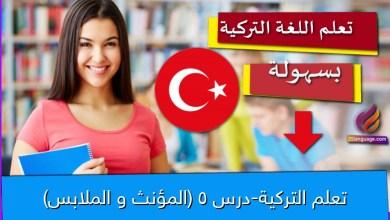 تعلم التركية-درس 5 (المؤنث و الملابس)
