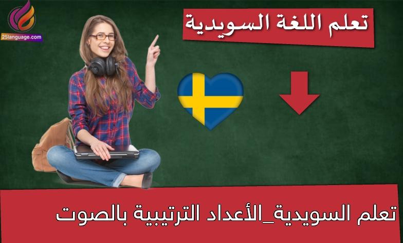 تعلم السويدية_الأعداد الترتيبية بالصوت