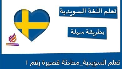تعلم السويدية_محادثة قصيرة رقم 1