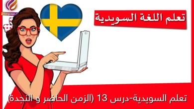 تعلم السويدية-درس 13 (الزمن الحاضر و النجدة)