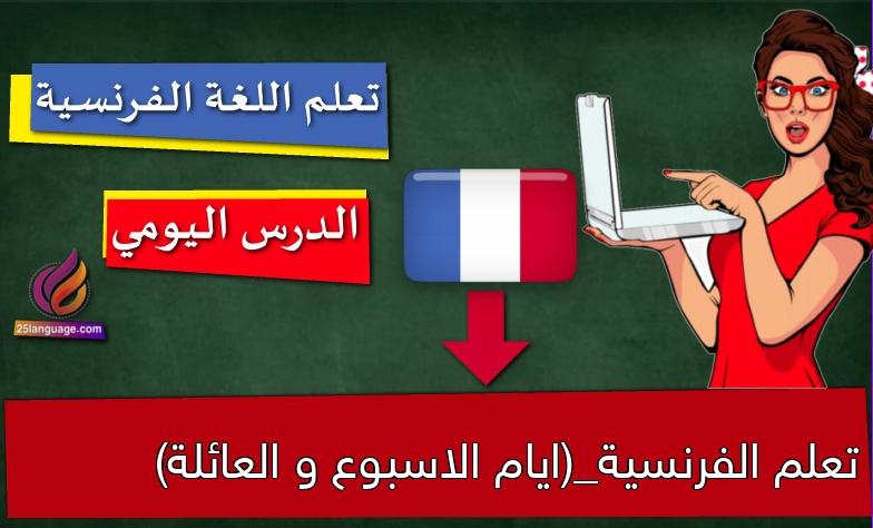 تعلم الفرنسية_(ايام الاسبوع و العائلة)