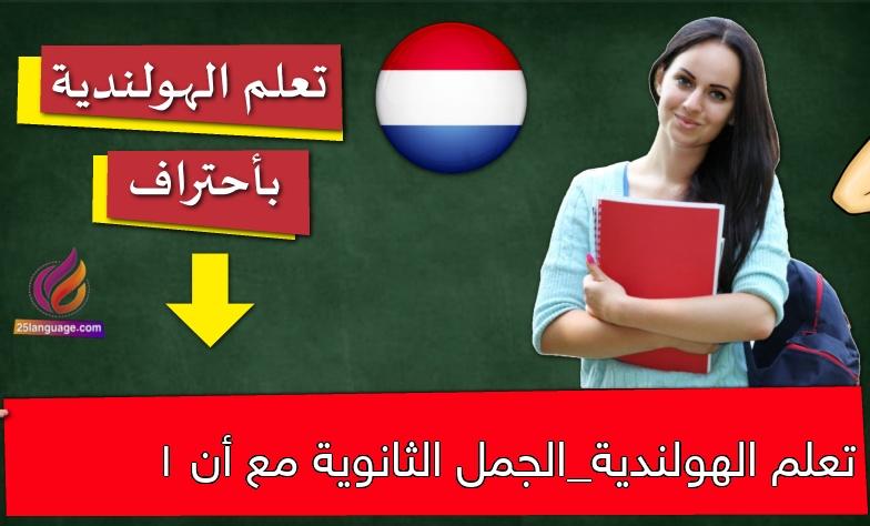 تعلم الهولندية_الجمل الثانوية مع أن 1