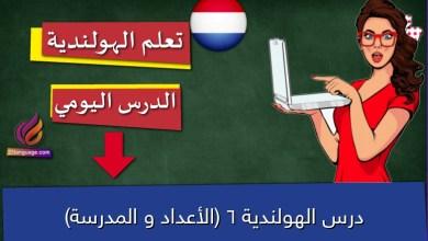 درس الهولندية 6 (الأعداد و المدرسة)