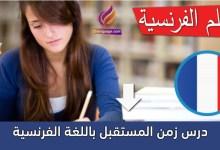 درس زمن المستقبل باللغة الفرنسية
