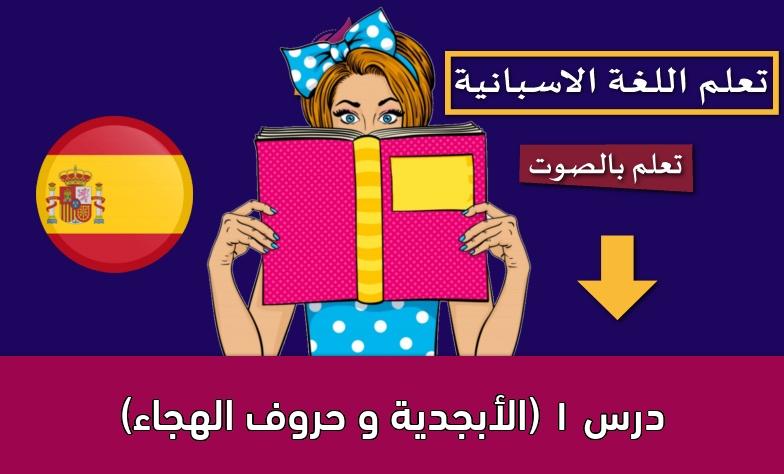 درس 1 (الأبجدية و حروف الهجاء)