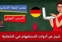 شرح عن أدوات الاستفهام في الالمانية