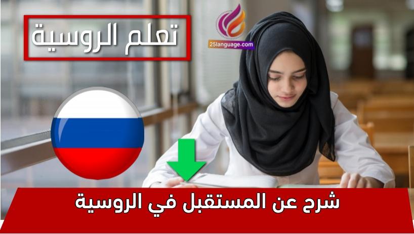 شرح عن المستقبل في الروسية
