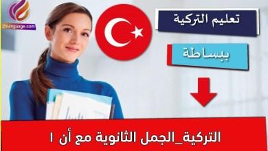 التركية_الجمل الثانوية مع أن 1