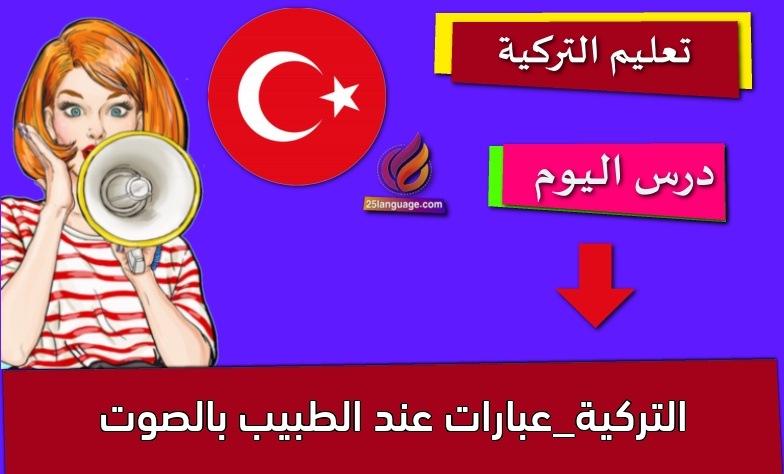 التركية_عبارات عند الطبيب بالصوت