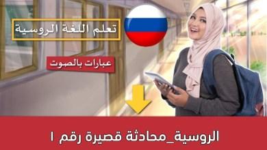 الروسية_محادثة قصيرة رقم 1