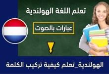 الهولندية_تعلم كيفية تركيب الكلمة
