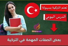 بعض الصفات المهمة في التركية