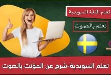 تعلم السويدية-شرح عن المؤنث بالصوت